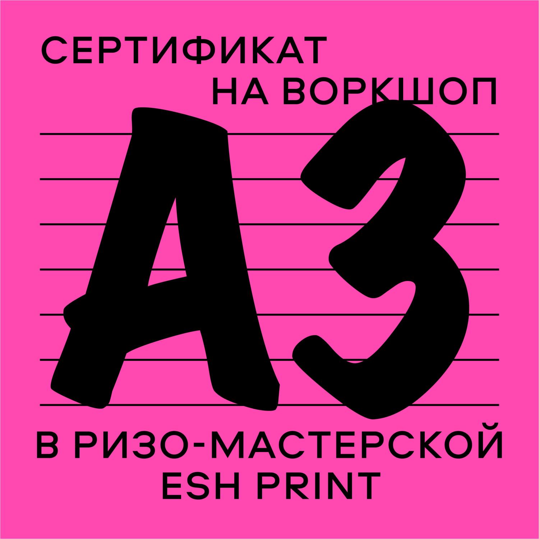 Сертификат на ризо-воркшоп «А3»_1 мая