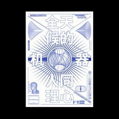 Print #03