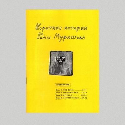 Зин «Короткие истории Ромы Мурашова»