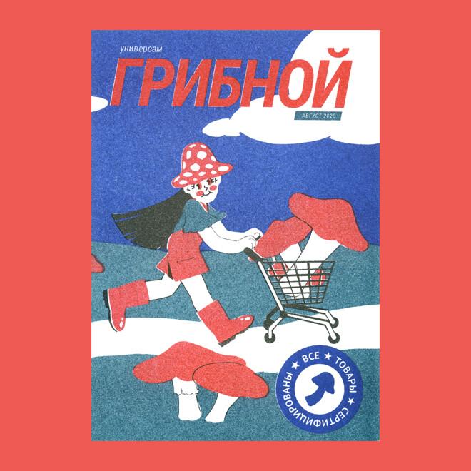 """Зин """"универсам ГРИБНОЙ"""""""