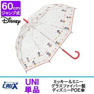 Parapluie Disney Mickey et Minnie / Disney Mickey and Minnie Umbrella