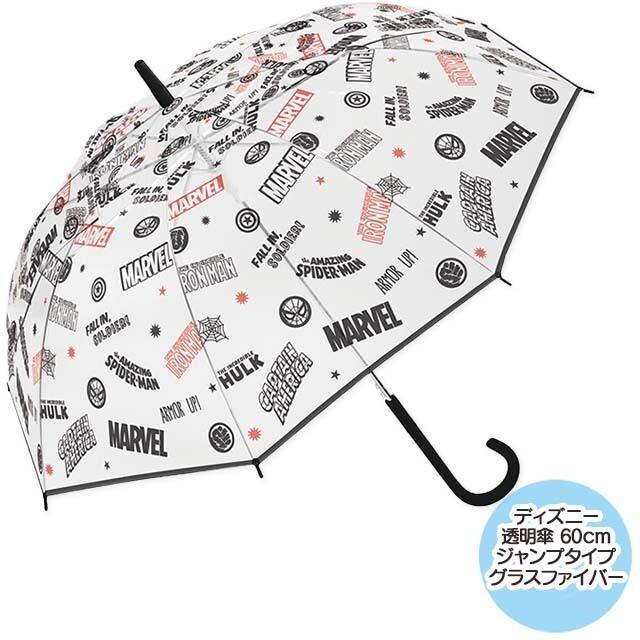 Parapluie Marvel / Marvel Umbrella