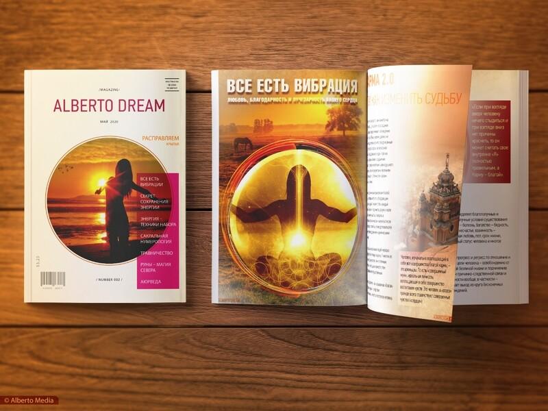Онлайн-журнал «Alberto Dream», Выпуск №002