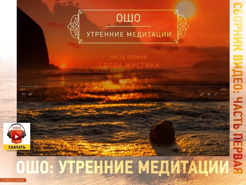 ОШО: Утренние Медитации – Часть 001 – Слова Мистика