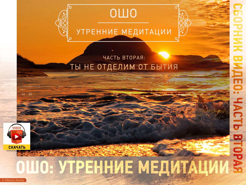 ОШО: Утренние Медитации – Часть 002 – Ты не отделим от бытия