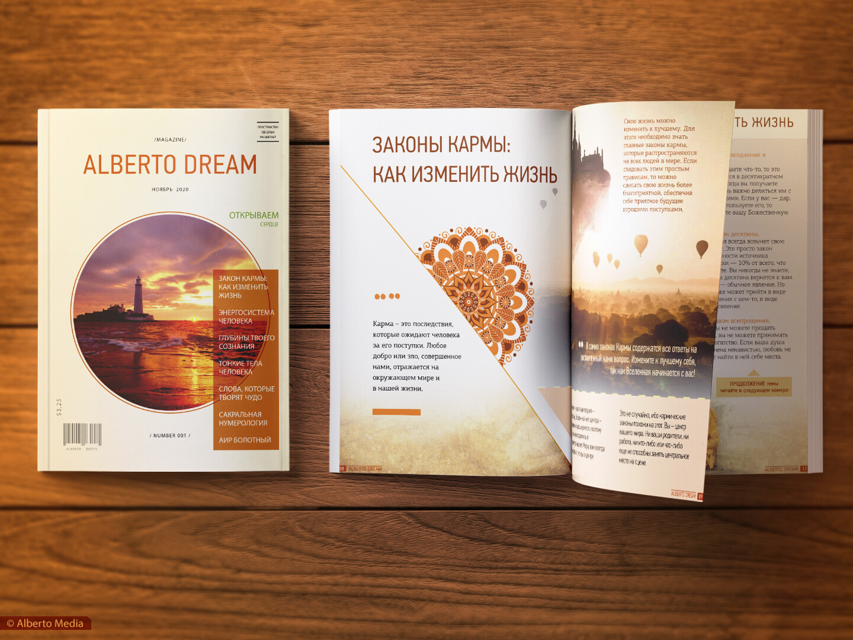 Онлайн-журнал «Alberto Dream», Выпуск №001