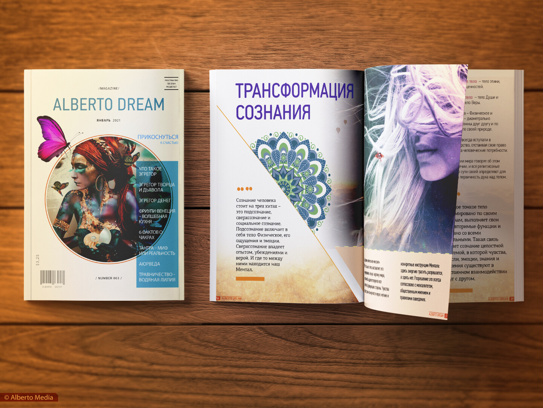 Онлайн-журнал «Alberto Dream», Выпуск №003
