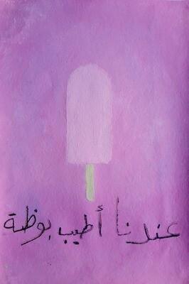Fadi El Chamaa - 'Ice Cream 2'