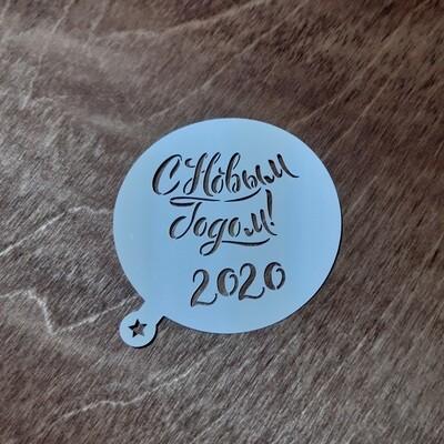 Трафарет С Новым Годом 2020 №2 круг 8 см