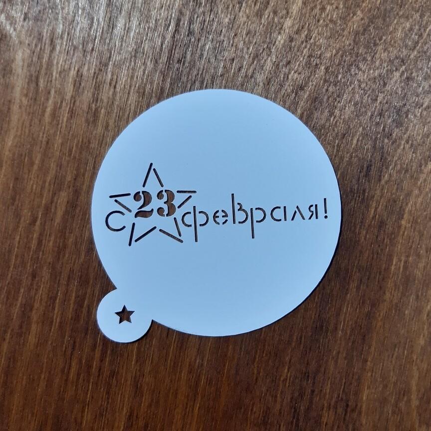 """Трафарет для пряников """"С 23 февраля №3"""" (9 см)"""