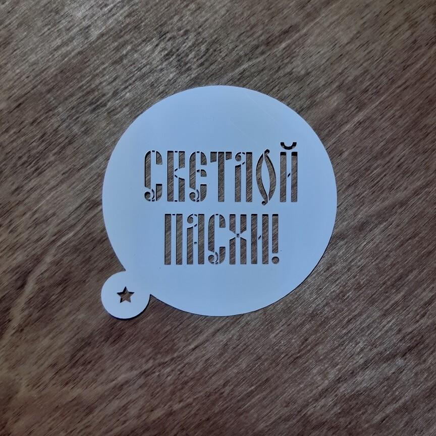 """Трафарет для пряников """"Светлой Пасхи №1"""" (9 см)"""