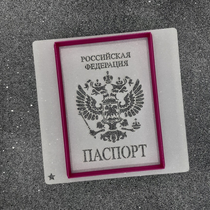 "Форма для пряника с трафаретом ""Паспорт"""