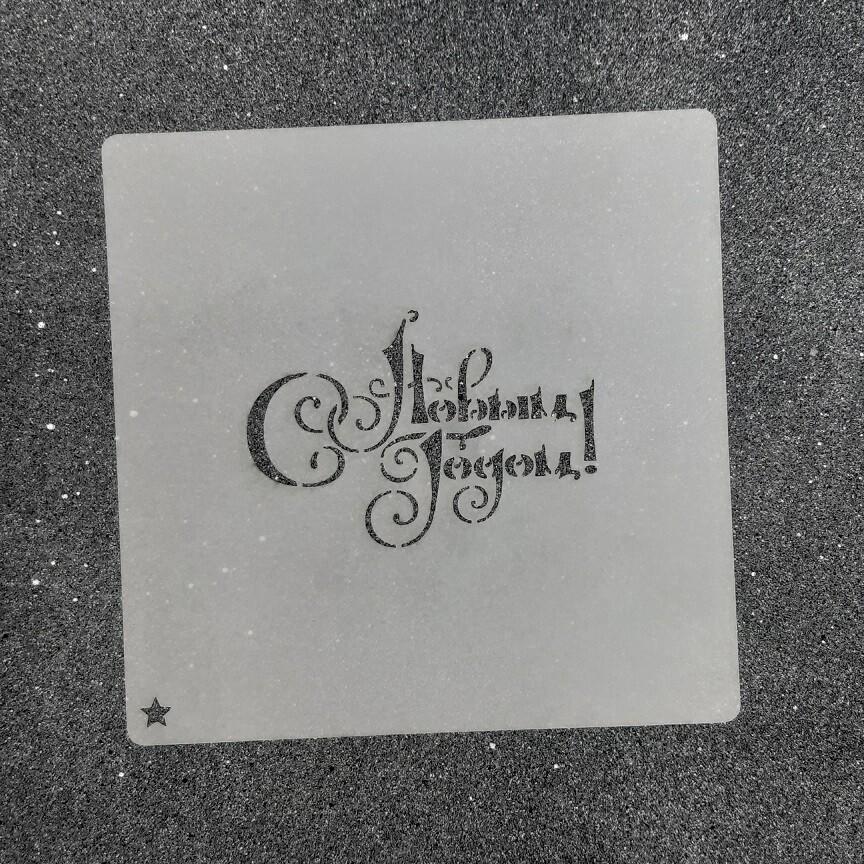 """Трафарет для пряников """"С Новым Годом №8"""" для магнитной рамки"""