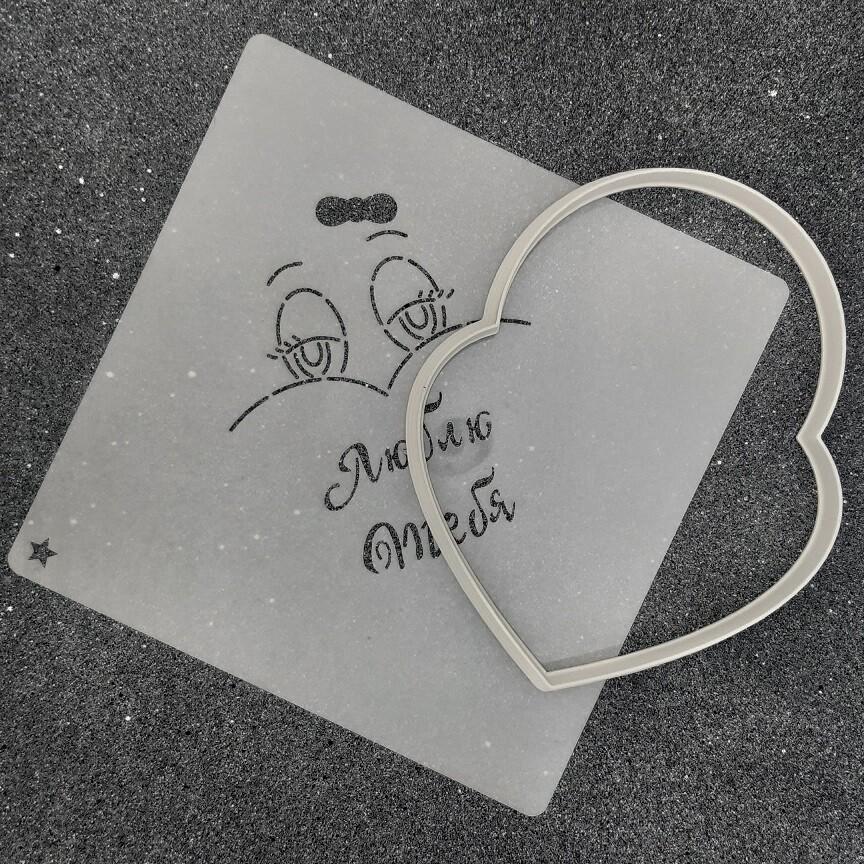 """Форма для пряника """"Смайлик с сердцем №1"""" (9,5 х 12 см) с трафаретом"""