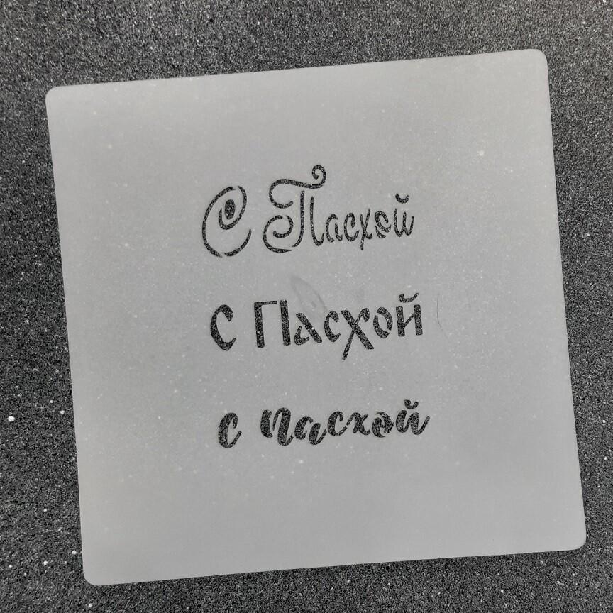 """Трафарет для пряников """"С Пасхой №1"""" 6 см"""
