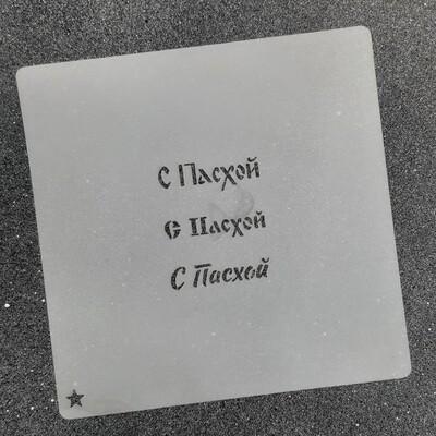 """Трафарет для пряников """"С Пасхой №2"""" 4 см"""