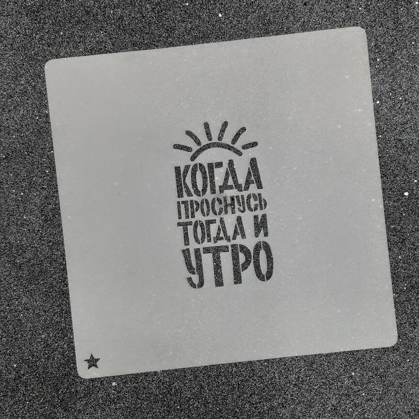 """Трафарет для пряников """"Когда проснулся тогда и утро"""" №1"""