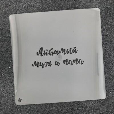 """Трафарет для пряников """"Любимый муж и папа №1"""" (10 х 4 см)"""