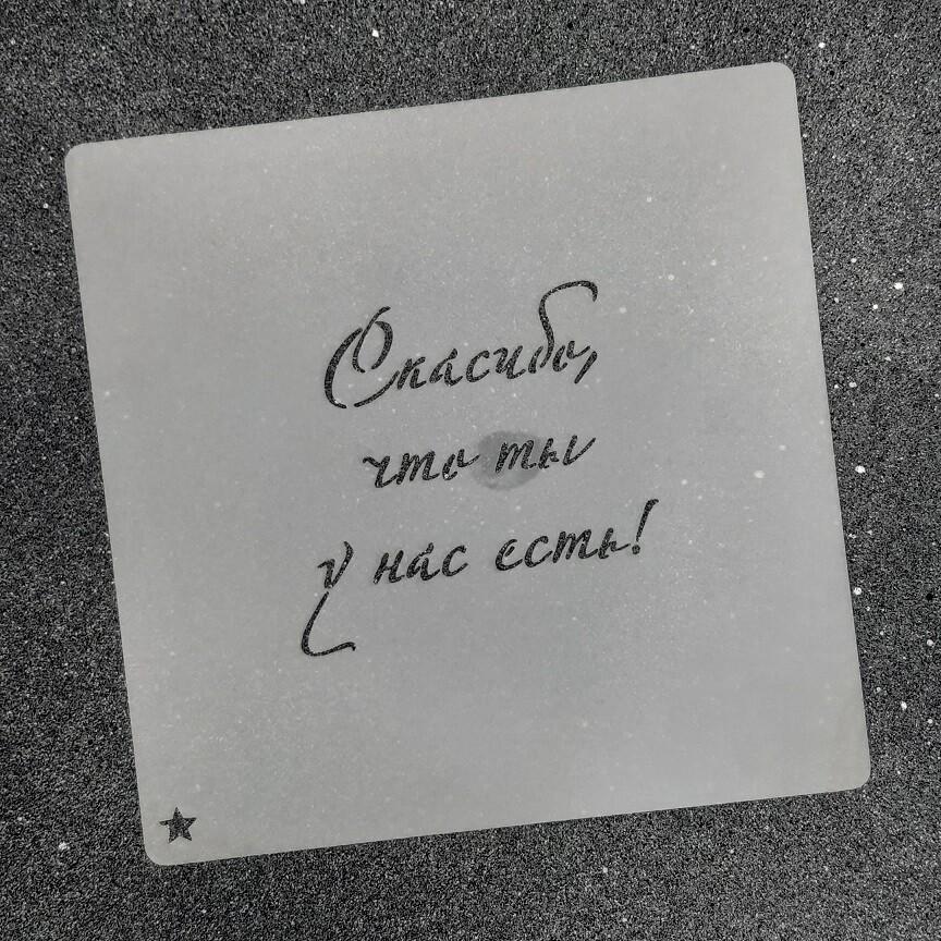 """Трафарет для пряников """"Спасибо, что ты у нас есть №1"""" (7,5 х 6)"""
