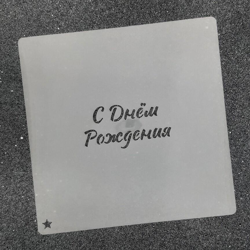 """Трафарет для пряников """"С Днём Рождения №5"""" (7,5 х 4 см)"""