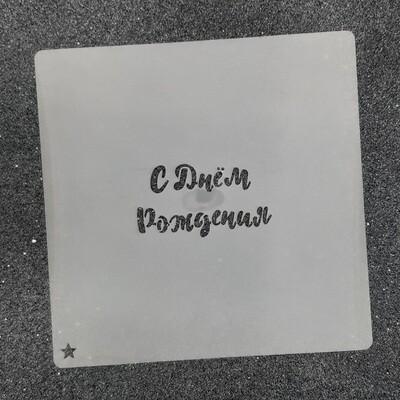 """Трафарет для пряников """" С Днём Рождения №4"""" (7,5 х 4 см)"""