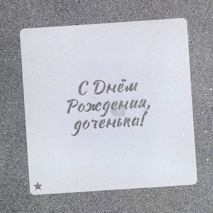 """Трафарет для пряников  """"С днем рождения, доченька №1"""" (7 х 4,5 см)"""