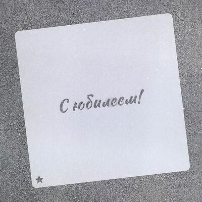 "Трафарет для пряников ""С Юбилеем №2"" (7,5 х 1,5 см)"