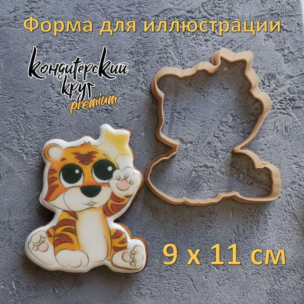 """Форма для пряника """"Тигрёнок со звездой №1"""" (9 х 11 см)"""