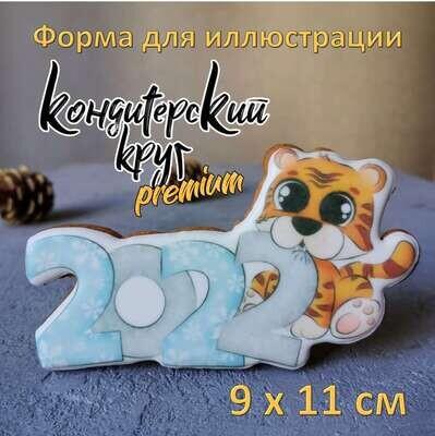 """Форма для пряника """"Тигрёнок 2022 №1"""" (13 х 8 см)"""