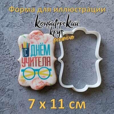 """Форма для пряника """"Рамка №52"""" (7 х 11 см)"""