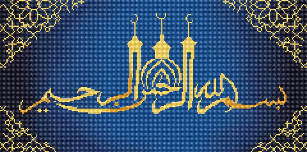 """Алмазная вышивка 60х30см""""ФРЕЯ"""" ALVK-21 """"Во имя Аллаха милостивого и милосердного (мечеть)""""ALVK-21"""