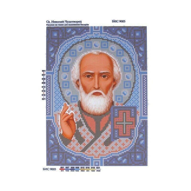 """Набор для вышивания """"Нова Слобода"""", БИС 9003 """"Св. Николай Чудотворец"""""""