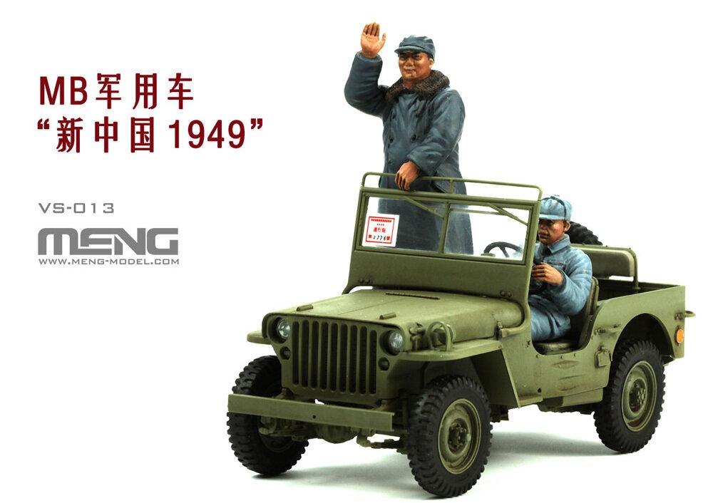 """MENG"" VS-013 ""автомобиль"" пластик 1/35MB Military Vehicle New China 1949"