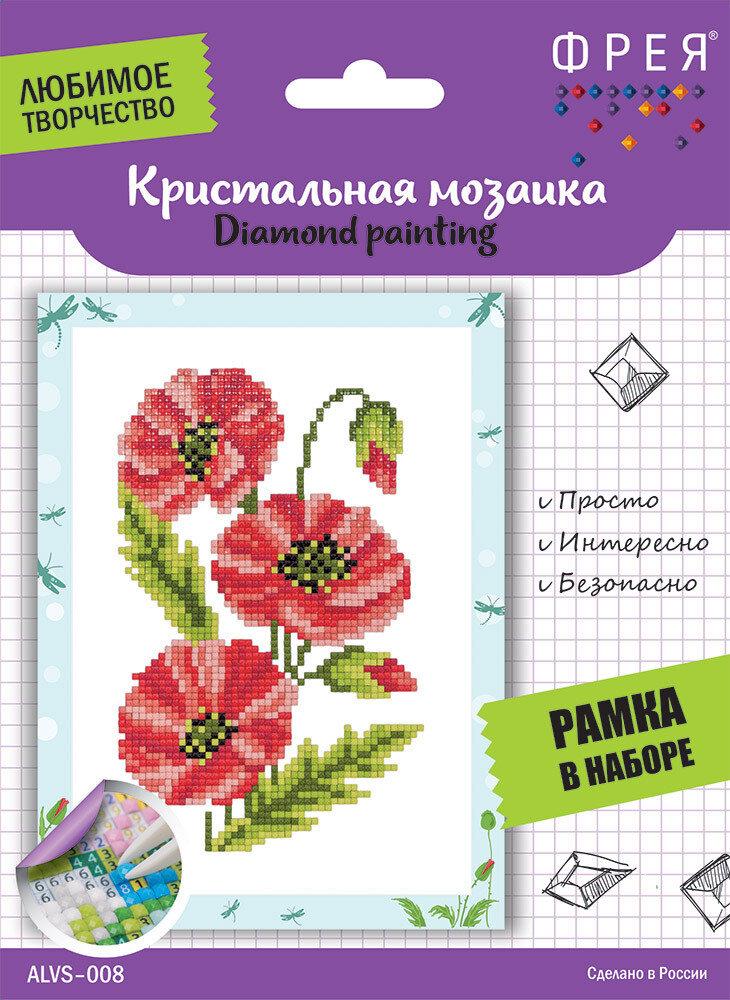 """Алмазная вышивка 19,5х14см""""ФРЕЯ"""" ALVS-008 """"Маки""""ALVS-008"""