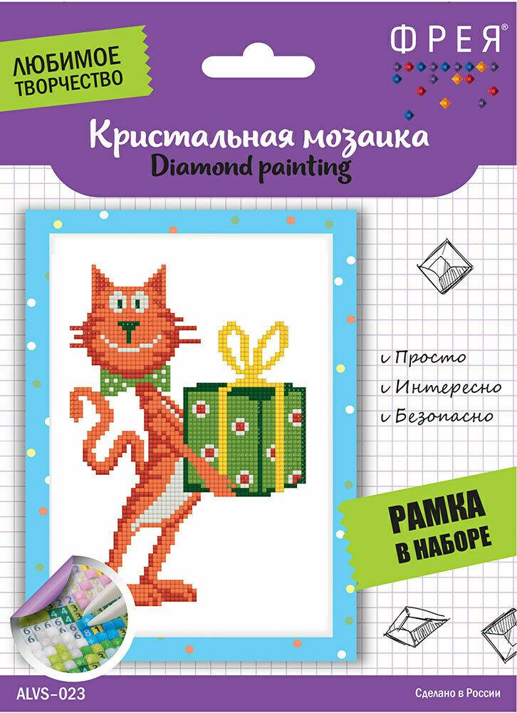 """Алмазная вышивка 19,5х14см""""ФРЕЯ"""" ALVS-023 """"Кот с подарком""""ALVS-023"""