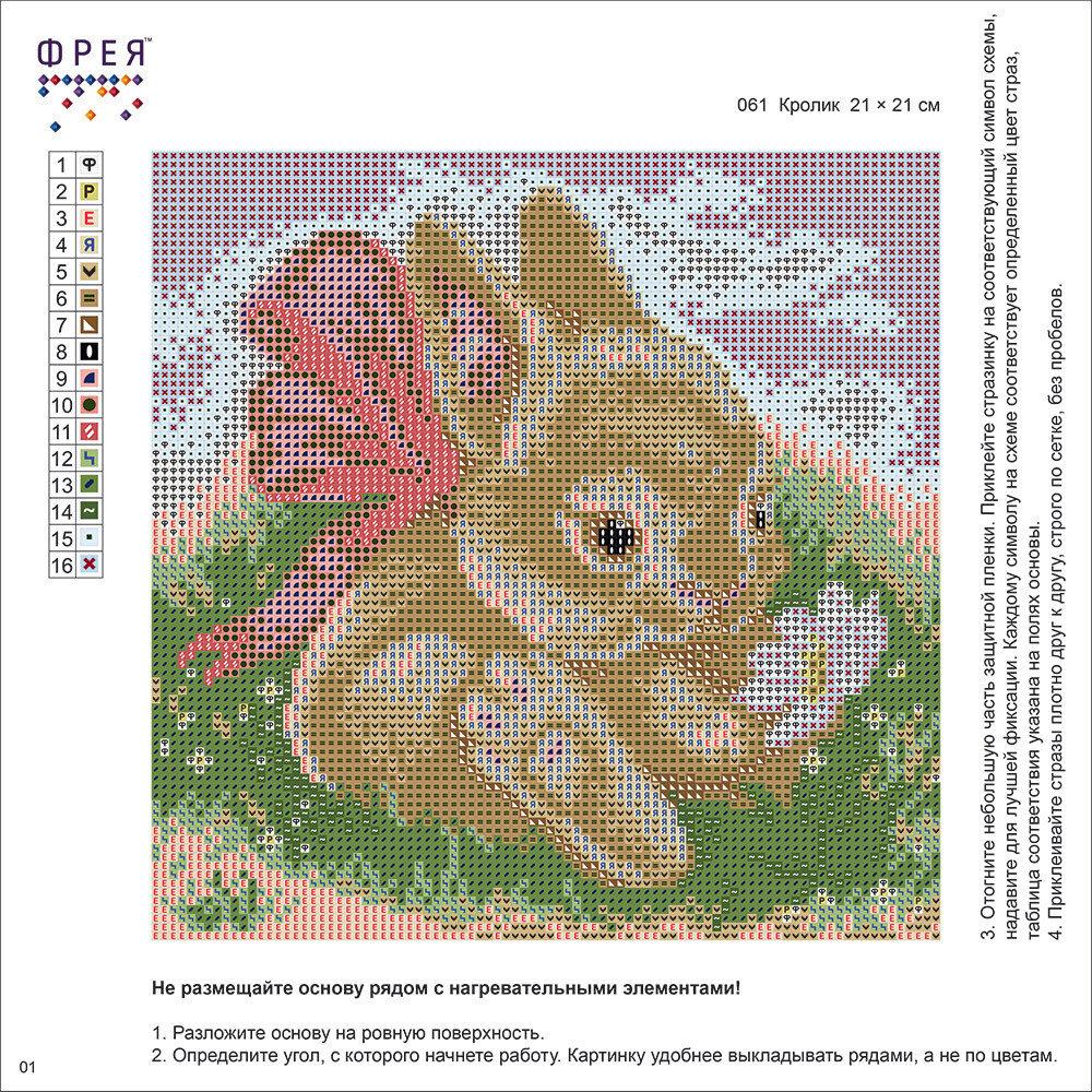 """Алмазная вышивка 21х21см""""ФРЕЯ"""" ALVR-07 061 """"Кролик""""ALVR-07 061"""