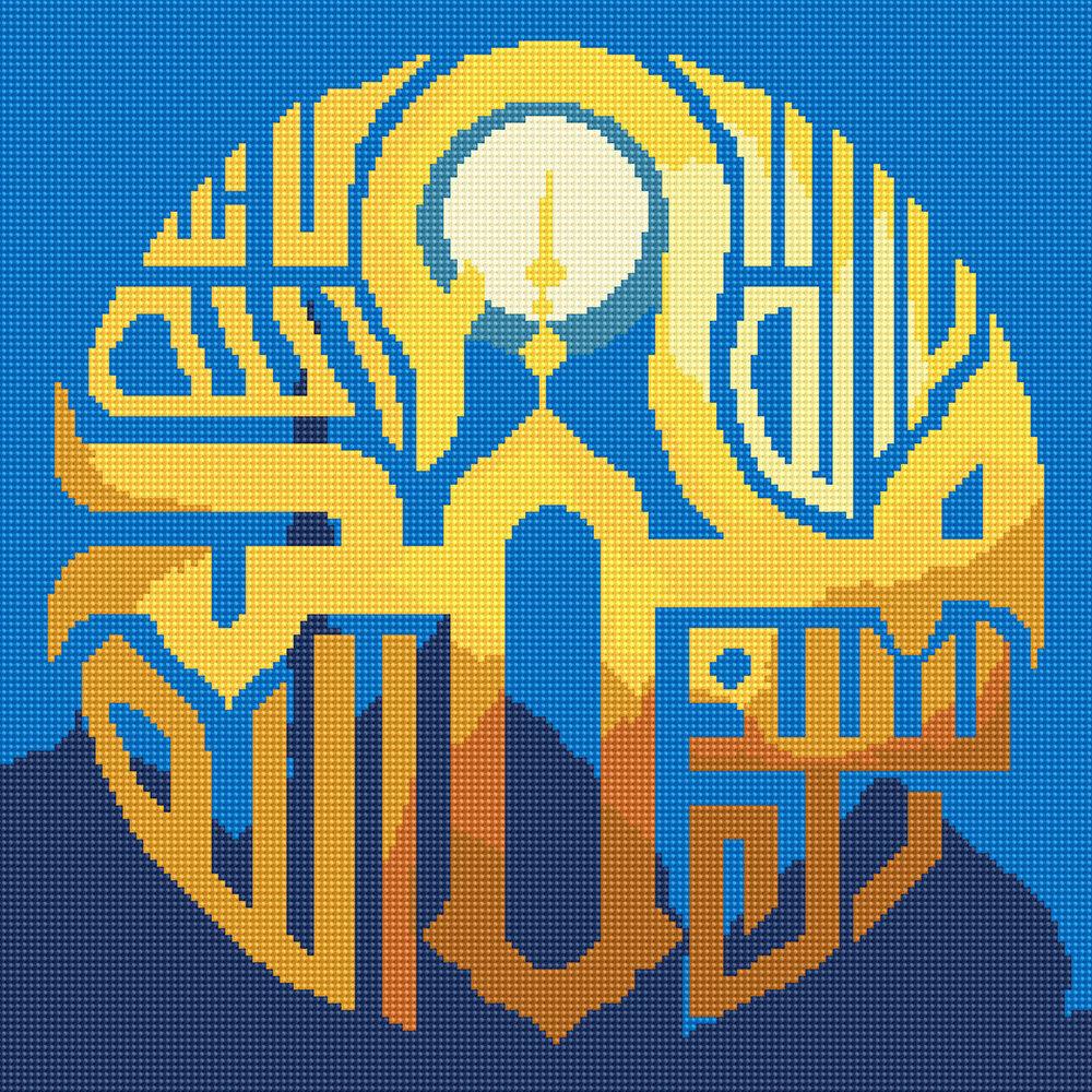 """Алмазная вышивка 40х40см""""ФРЕЯ"""" ALVK-22 """"Нет Бога кроме Аллаха и Мухаммад Его Посланник""""ALVK-22"""
