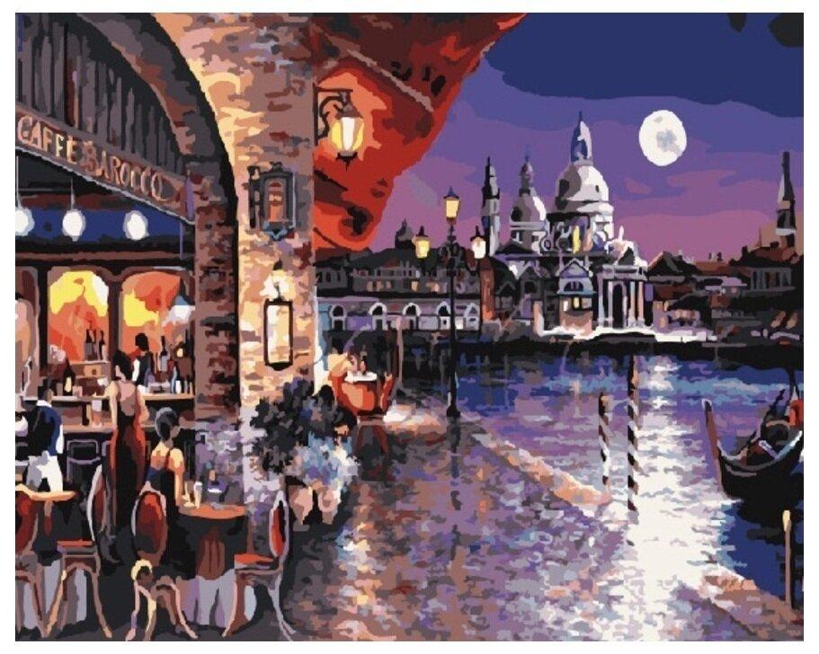 Картина по номерам GX 7620 Ночное кафе Венеции 40*50