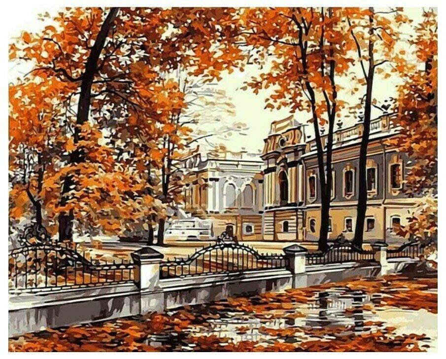 Картина по номерам GX 8085 Осенний город 40*50