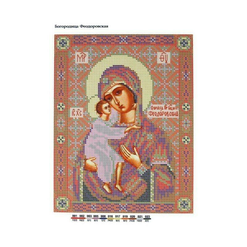 """Набор для вышивания """"Нова Слобода"""", БИС 9049 """"Богородица Феодоровская"""""""