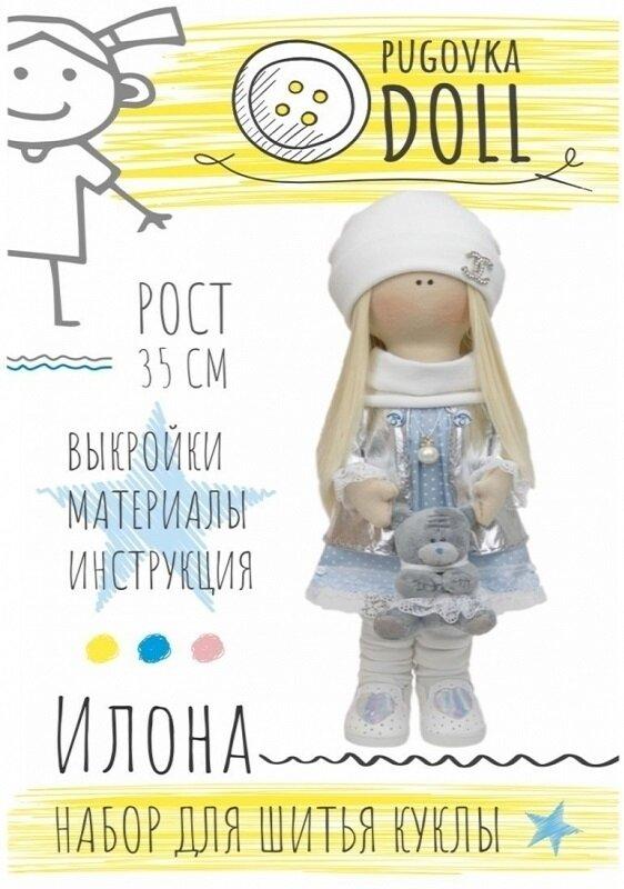 Набор для изготовления интерьерной куклы - K67 Илона