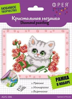 """Алмазная вышивка 14х19,5см""""ФРЕЯ"""" ALVS-006 """"Котенок с цветочком""""ALVS-006"""