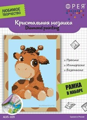 """Алмазная вышивка 19,5х14см""""ФРЕЯ"""" ALVS-029 """"Милый жирафик""""ALVS-029"""