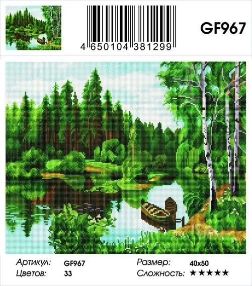 Алмазная мозаика 40x50 - GF967