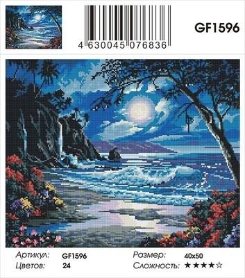 Алмазная мозаика 40x50 - GF1596