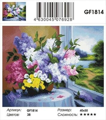Алмазная мозаика 40x50 - GF1814