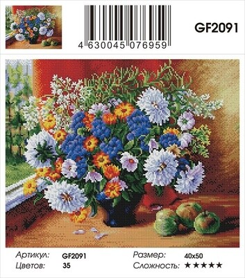 Алмазная мозаика 40x50 - GF2091
