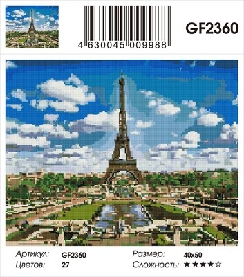 Алмазная мозаика 40x50 - GF2360