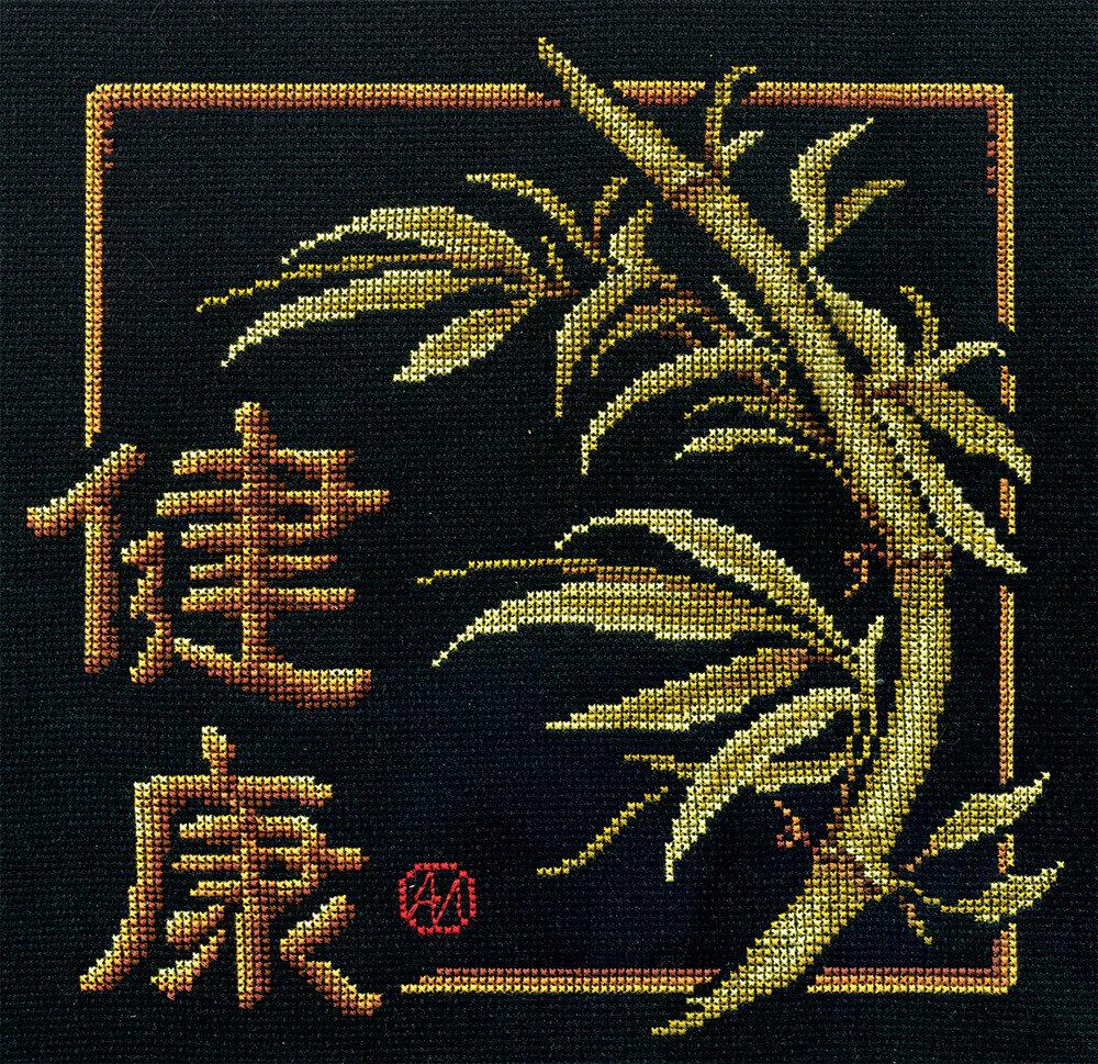 """Набор для вышивания """"PANNA"""" I-0159 """"Здоровье"""" 25x25.5 см"""