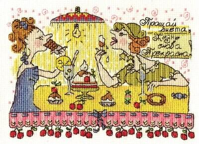 """Набор для вышивания """"PANNA"""" VK-1038 """"Прощай диета"""" 17x12 см"""